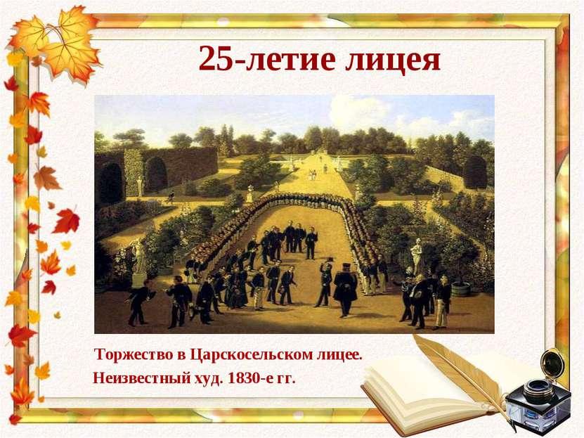 25-летие лицея Торжество в Царскосельском лицее. Неизвестный худ. 1830-е гг.