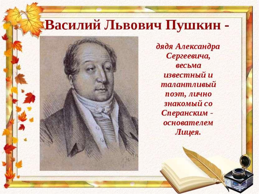 Василий Львович Пушкин - дядя Александра Сергеевича, весьма известный и талан...