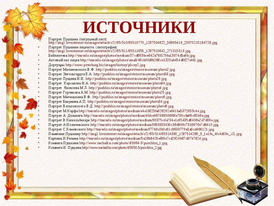 ИСТОЧНИКИ Портрет Пушкина (титульный лист) http://img1.liveinternet.ru/images...