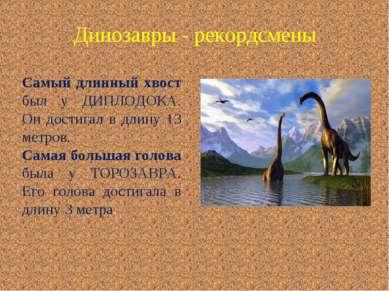 Динозавры - рекордсмены Самый длинный хвост был у ДИПЛОДОКА. Он достигал в дл...