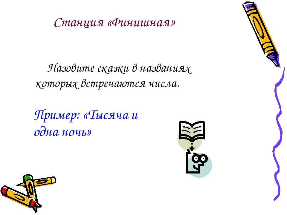 Станция «Финишная» Назовите сказки в названиях которых встречаются числа. При...
