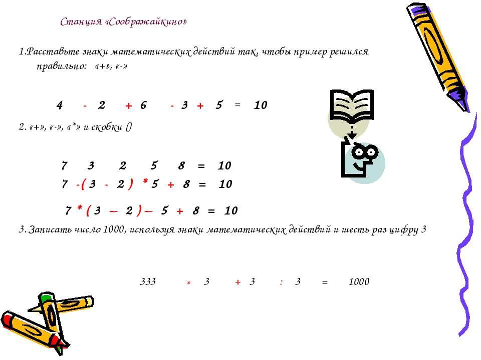 1.Расставьте знаки математических действий так, чтобы пример решился правильн...