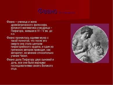 Феано VI – V вв. до н.э. Феано – ученица и жена древнегреческого философа, ве...