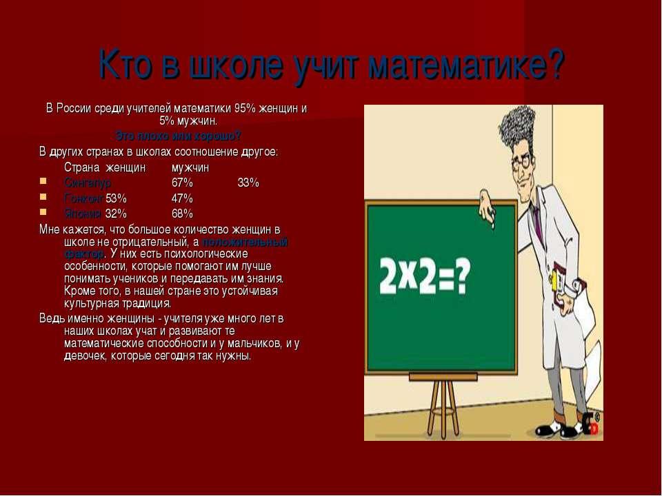 Кто в школе учит математике? В России среди учителей математики 95% женщин и ...