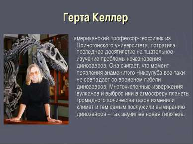 Герта Келлер американский профессор-геофизик из Принстонского университета, п...