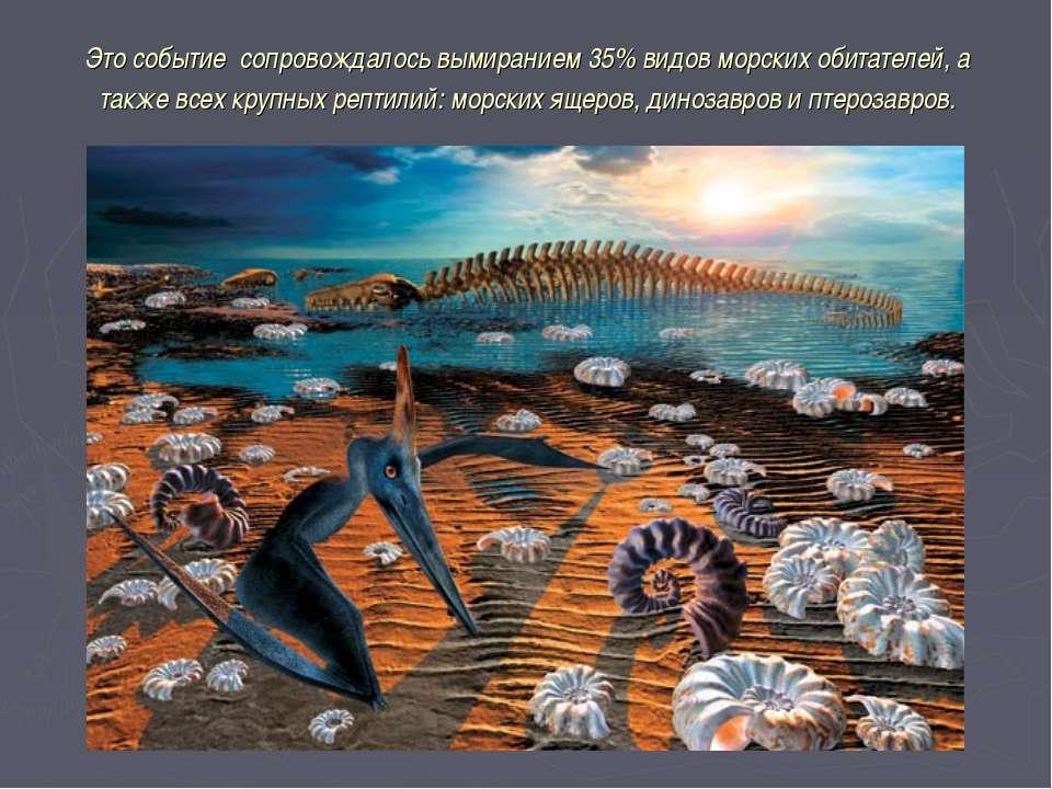 Это событие сопровождалось вымиранием 35% видов морских обитателей, а также в...