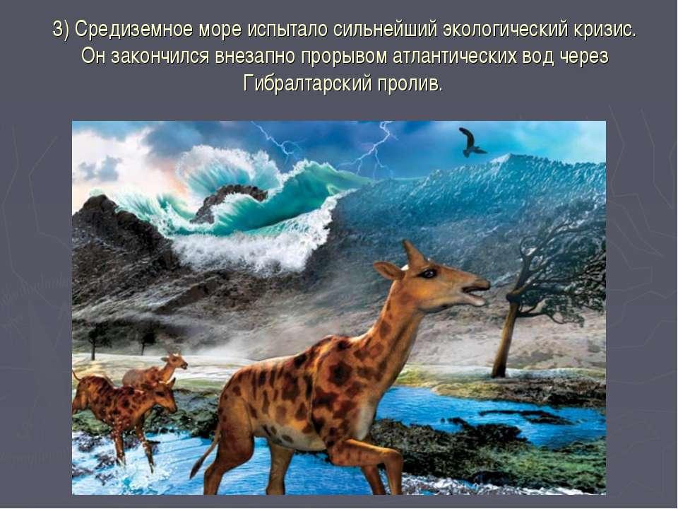 3) Средиземное море испытало сильнейший экологический кризис. Он закончился в...