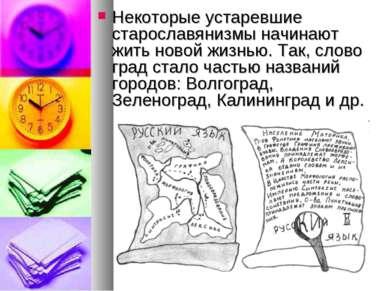 Некоторые устаревшие старославянизмы начинают жить новой жизнью. Так, слово г...