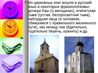Из церковных книг вошли в русский язык и некоторые фразеологизмы: дочери Евы ...