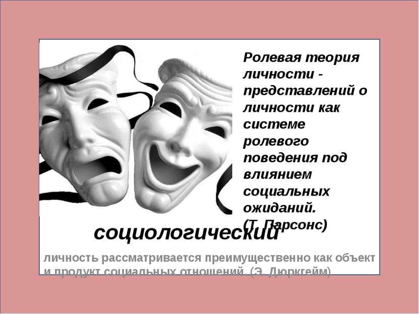социологический личность рассматривается преимущественно как объект и продукт...