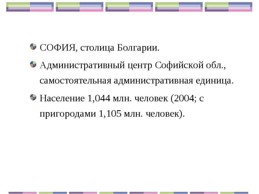 СОФИЯ, столица Болгарии. Административный центр Софийской обл., самостоятельн...