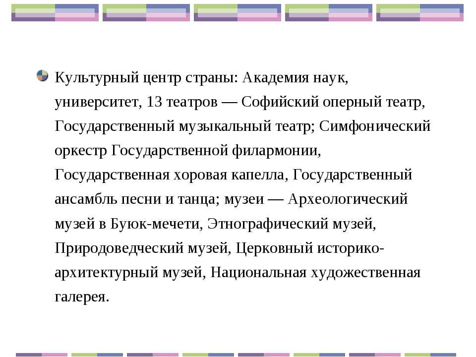 Культурный центр страны: Академия наук, университет, 13 театров — Софийский о...
