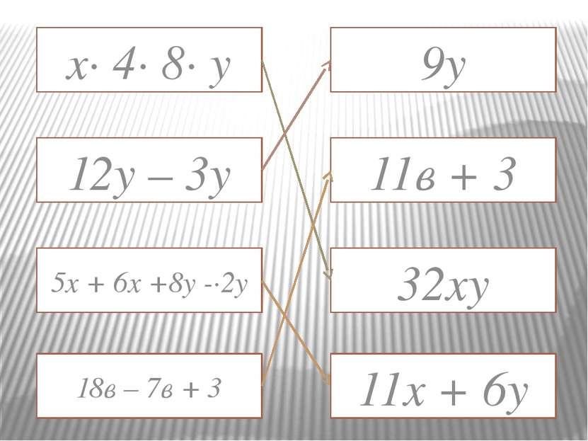 х· 4· 8· у 12y – 3y 5x + 6x +8y -·2y 9y 11в + 3 32xy 18в – 7в + 3 11x + 6y