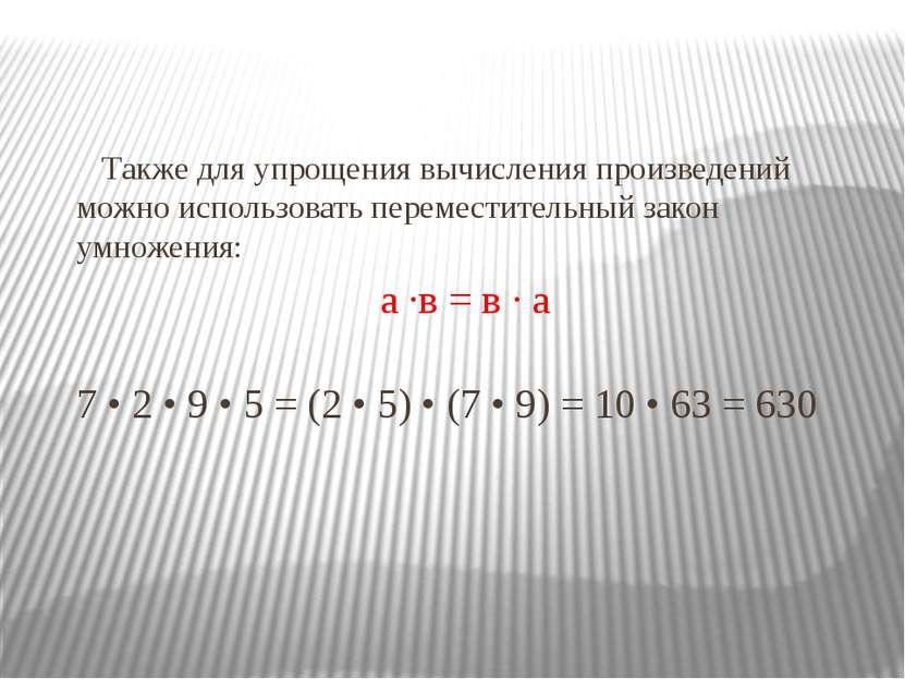 Также для упрощения вычисления произведений можно использовать переместительн...