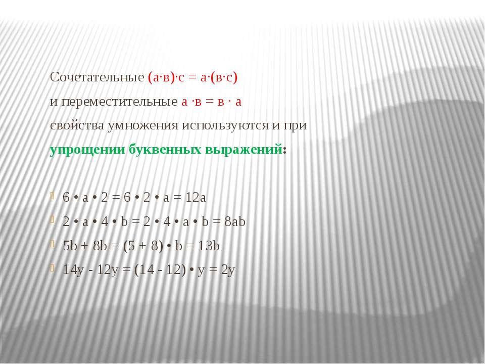 Сочетательные (а·в)·с = а·(в·с) и переместительные а ·в = в · а свойства умно...