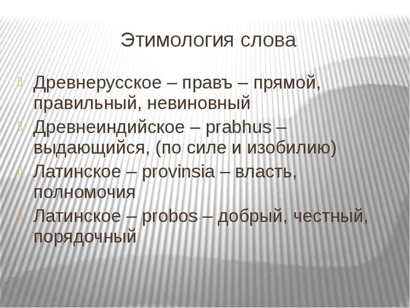Этимология слова Древнерусское – правъ – прямой, правильный, невиновный Древн...