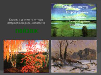 Картины и рисунки, на которых изображена природа , называется пейзаж
