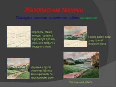 Живописные техники Последовательность выполнения работы акварелью Определи об...
