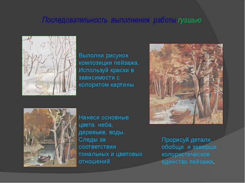 Последовательность выполнения работы гуашью Выполни рисунок композиции пейзаж...