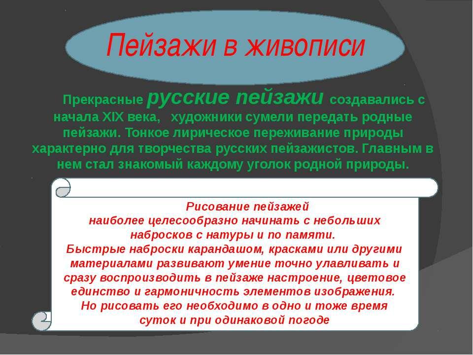 Пейзажи в живописи Прекрасные русские пейзажи создавались с начала XIX века, ...