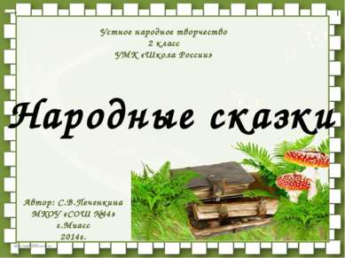 Устное народное творчество 2 класс УМК «Школа России» Народные сказки Автор: ...