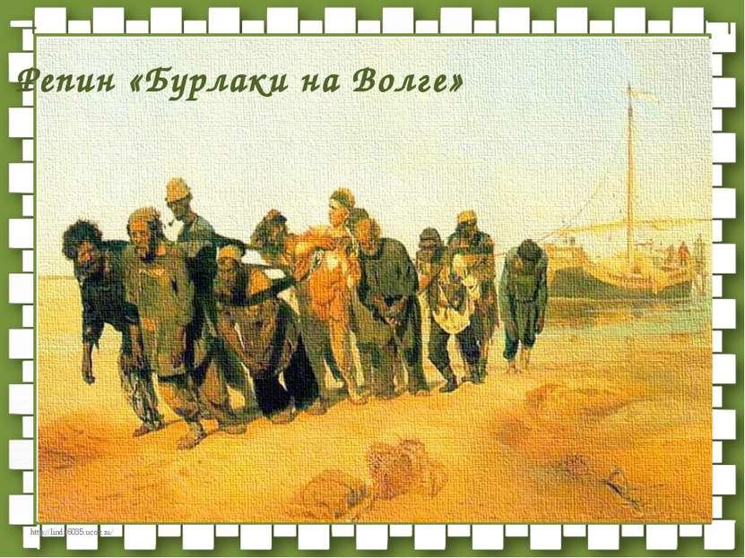 Репин «Бурлаки на Волге» http://linda6035.ucoz.ru/