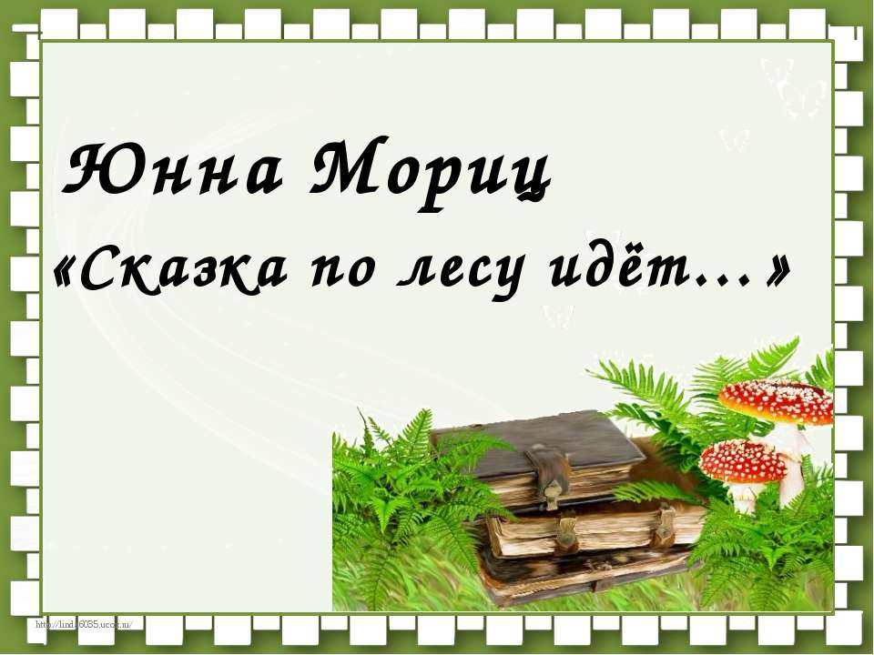 Родилась 2 июня 1937 года в Киеве (Украина) в семье служащих.У отца было двой...