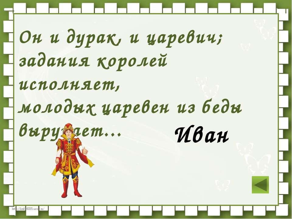 В работе использован авторский шаблон: Фокиной Лидии Петровны учителя начальн...