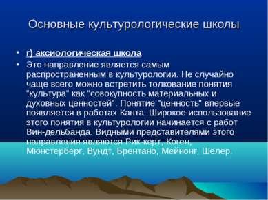Основные культурологические школы г) аксиологическая школа Это направление яв...