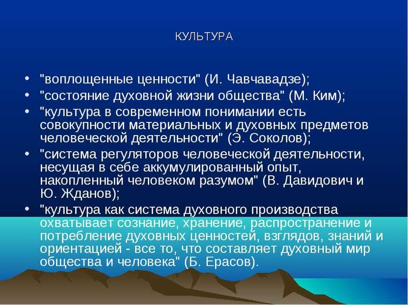 """КУЛЬТУРА """"воплощенные ценности"""" (И. Чавчавадзе); """"состояние духовной жизни об..."""