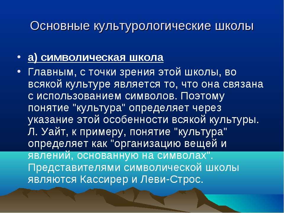 Основные культурологические школы а) символическая школа Главным, с точки зре...