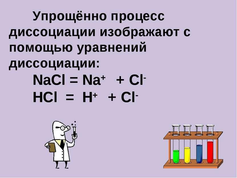 Упрощённо процесс диссоциации изображают с помощью уравнений диссоциации: NaC...