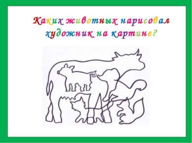 Каких животных нарисовал художник на картине?