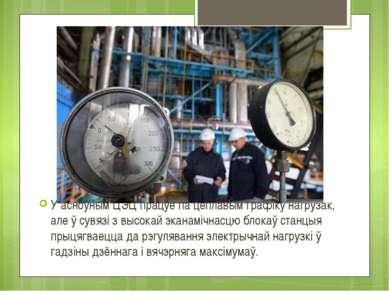 У асноўным ЦЭЦ працуе па цеплавым графіку нагрузак, але ў сувязі з высокай эк...