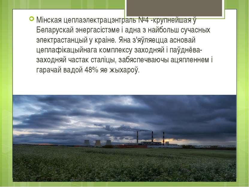 Мінская цеплаэлектрацэнтраль №4 -крупнейшая ў Беларускай энергасістэме і адна...