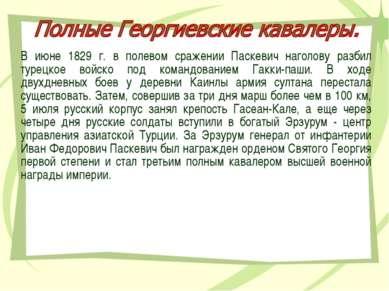 В июне 1829 г. в полевом сражении Паскевич наголову разбил турецкое войско по...
