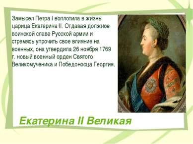 Екатерина II Великая Замысел Петра I воплотила в жизнь царица Екатерина II. О...
