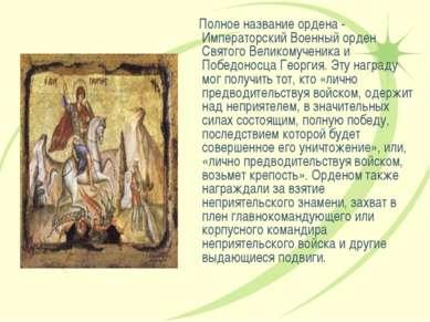 Полное название ордена - Императорский Военный орден Святого Великомученика и...