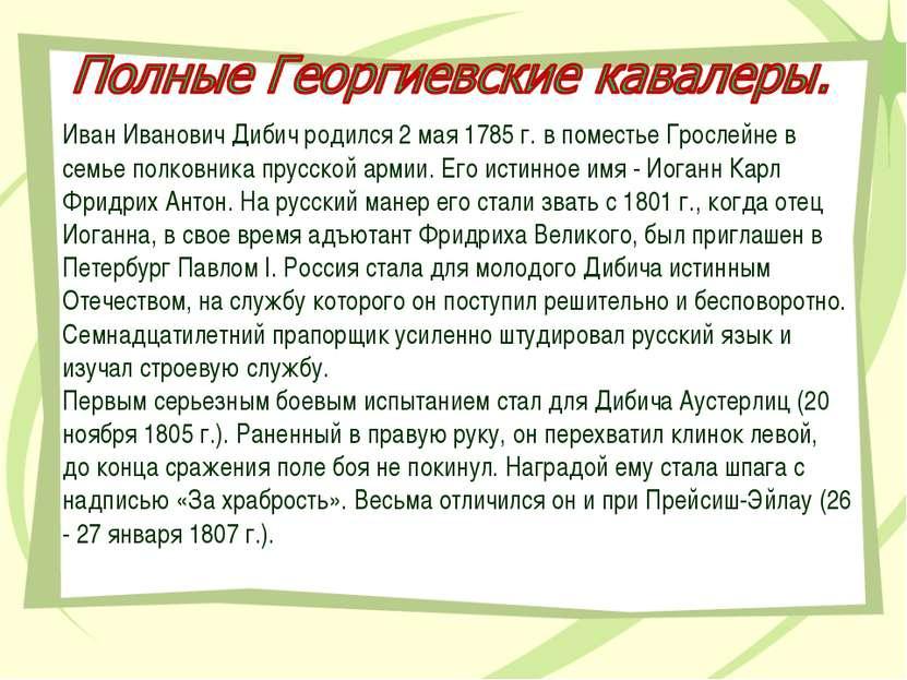 Иван Иванович Дибич родился 2 мая 1785 г. в поместье Грослейне в семье полков...