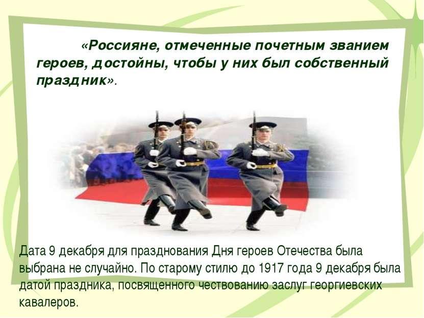 «Россияне, отмеченные почетным званием героев, достойны, чтобы у них был собс...