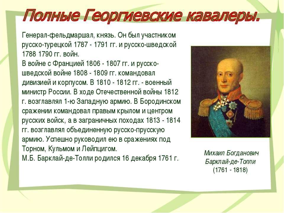 Генерал-фельдмаршал, князь. Он был участником русско-турецкой 1787 - 1791 гг....
