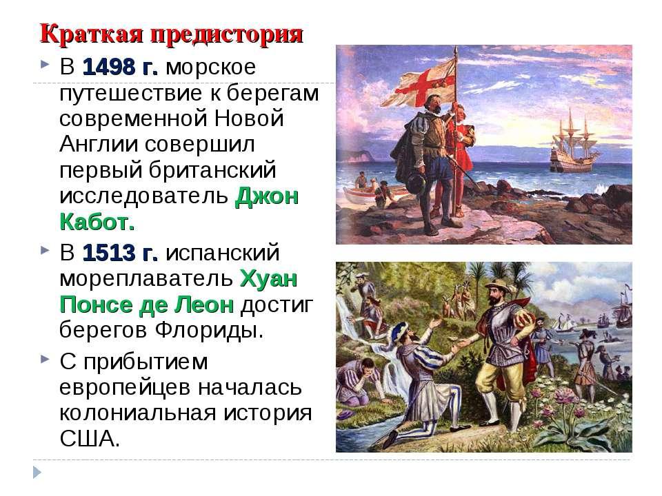 Краткая предистория В 1498г. морское путешествие к берегам современнойНовой...