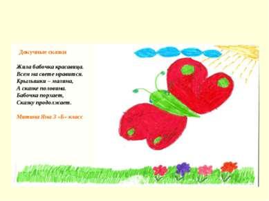 Докучные сказки Жила бабочка красавица. Всем на свете нравится. Крылышки – ма...