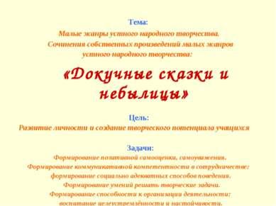Тема: Малые жанры устного народного творчества. Сочинения собственных произве...