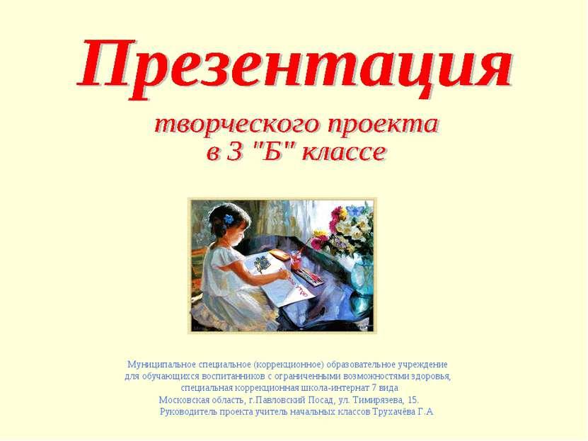Муниципальное специальное (коррекционное) образовательное учреждение для обуч...
