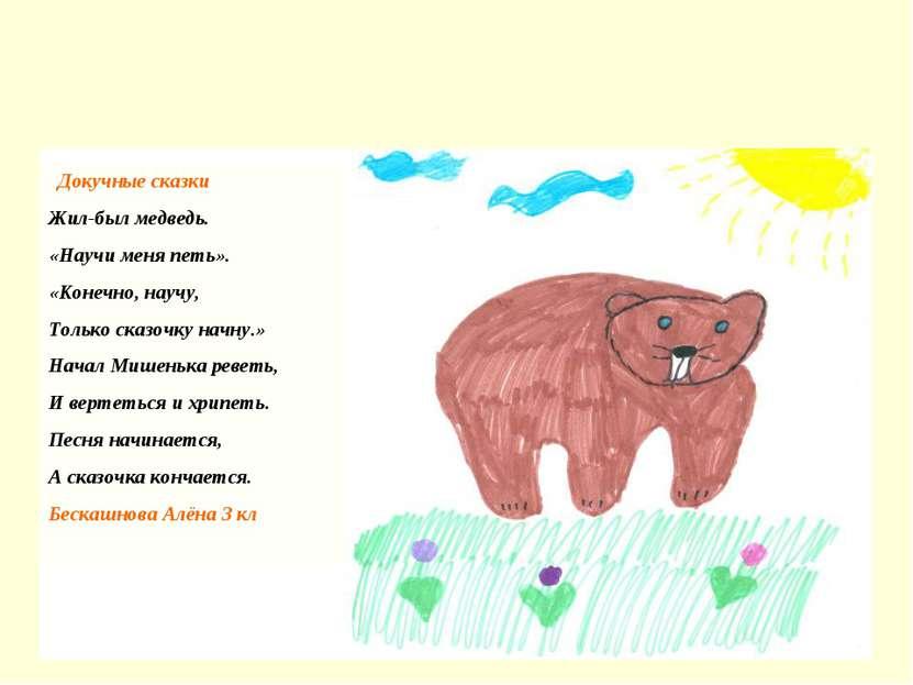 Докучные сказки Жил-был медведь. «Научи меня петь». «Конечно, научу, Только с...