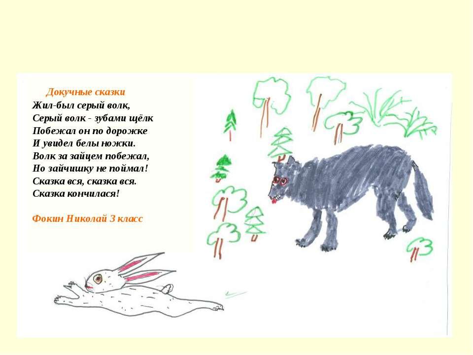 Докучные сказки Жил-был серый волк, Серый волк - зубами щёлк Побежал он по до...
