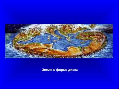 Земля в форме диска