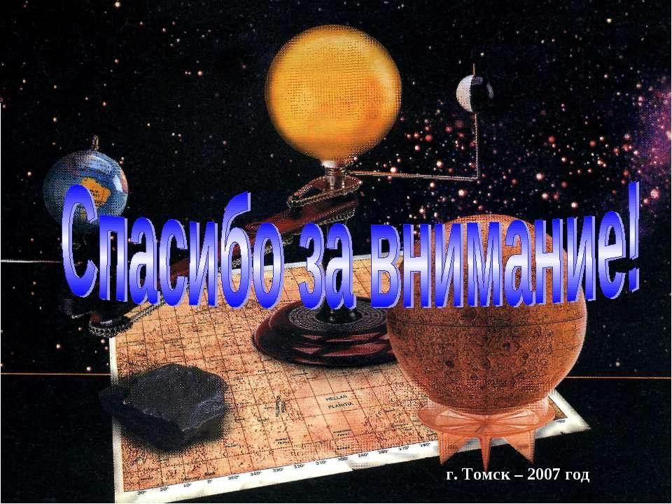 г. Томск – 2007 год