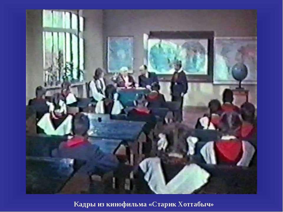 Кадры из кинофильма «Старик Хоттабыч»